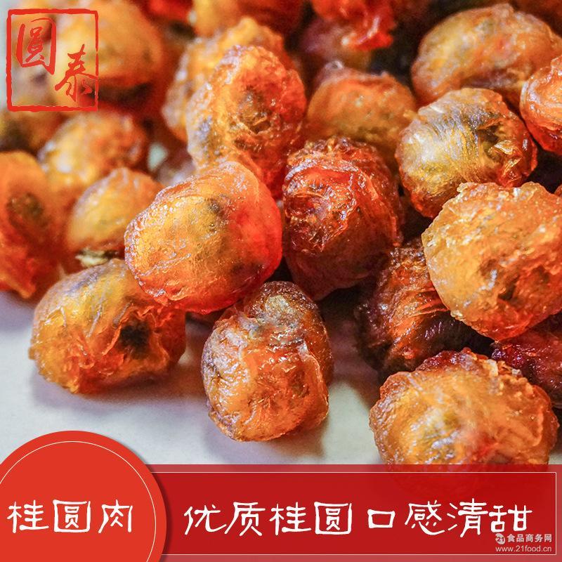 核小肉厚口感清甜休闲特产批发 泰国进口桂圆肉龙眼肉干桂圆干