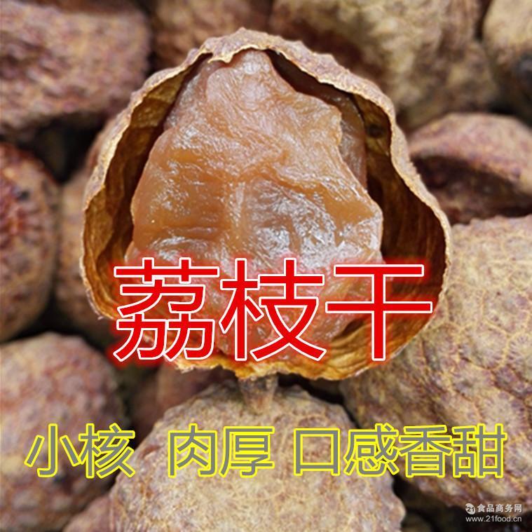 干 荔枝 口感香甜 小核 肉厚 桂味 品质优 包邮