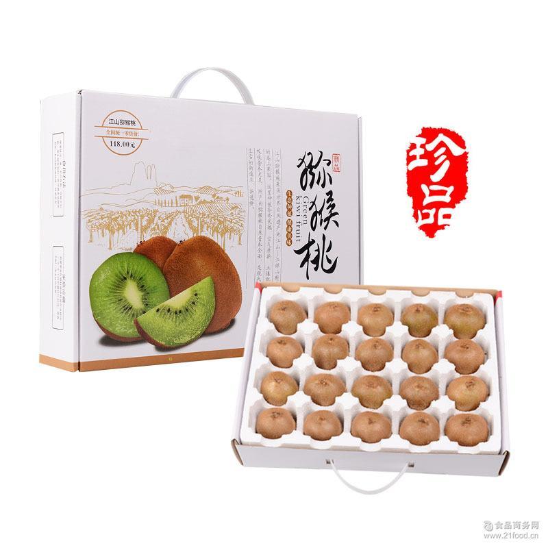 徐香猕猴桃江山奇异果20个精品礼盒 新鲜水果多省包邮送礼佳品