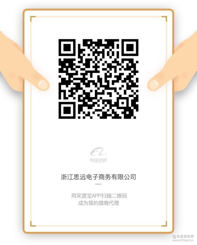 务拍 浙江思远电子商务有限公司微供专用采源宝二维码