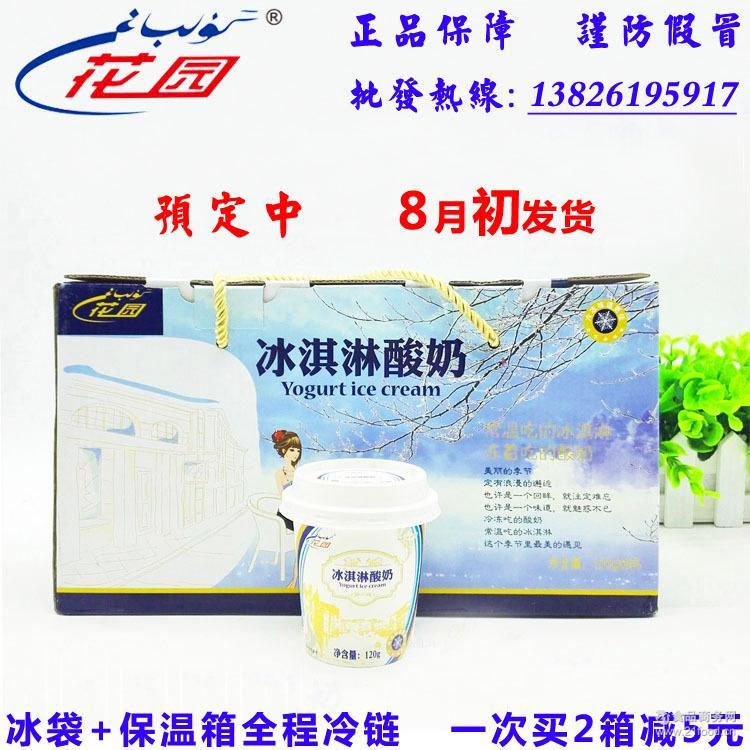 广东东莞批发代理经销 新疆花园冰淇淋酸奶冰激凌120g×8杯/箱