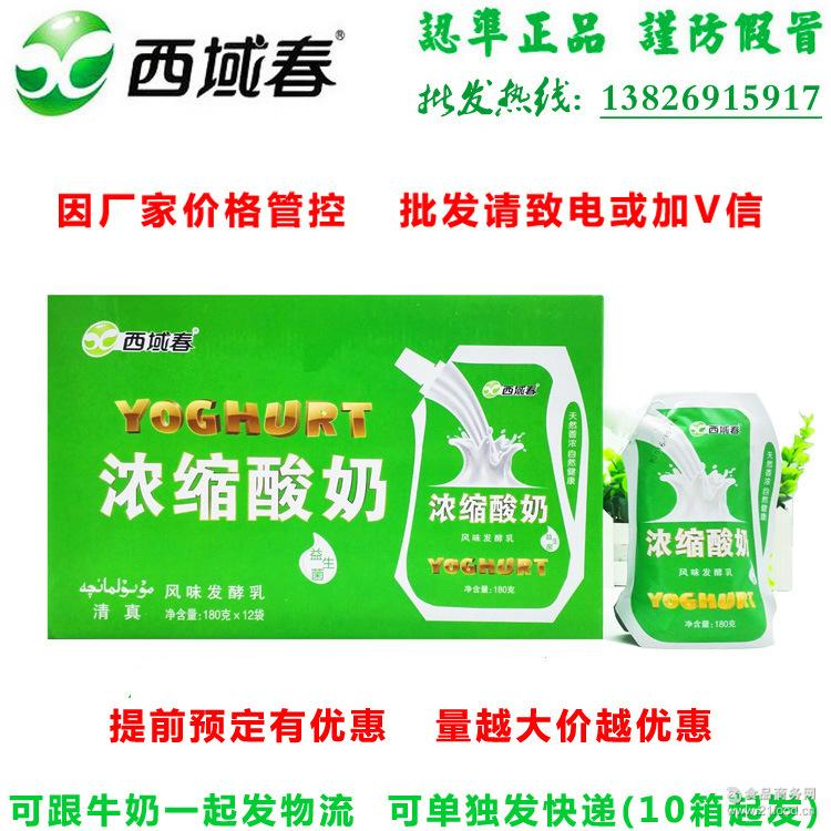 新疆西域春浓缩酸奶全脂发酵乳爱克林12包×180g广东东莞批发代理