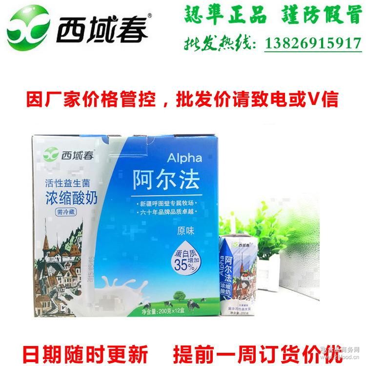 广东东莞批发 新疆西域春阿尔法浓缩酸奶原味200ml*12盒30天质保