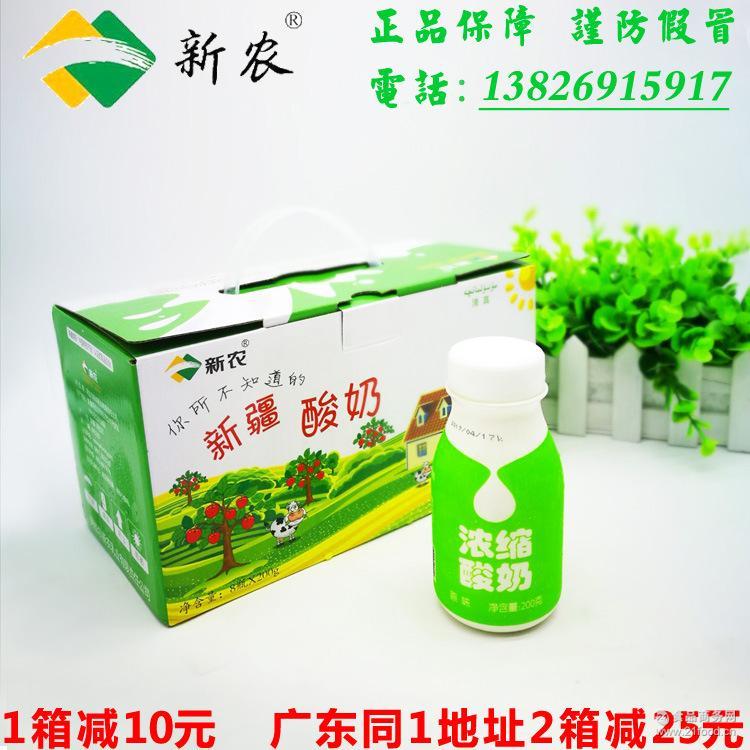 新疆新农浓缩酸奶全脂风味发酵乳200g×8支瓶正品特价全国1件包邮