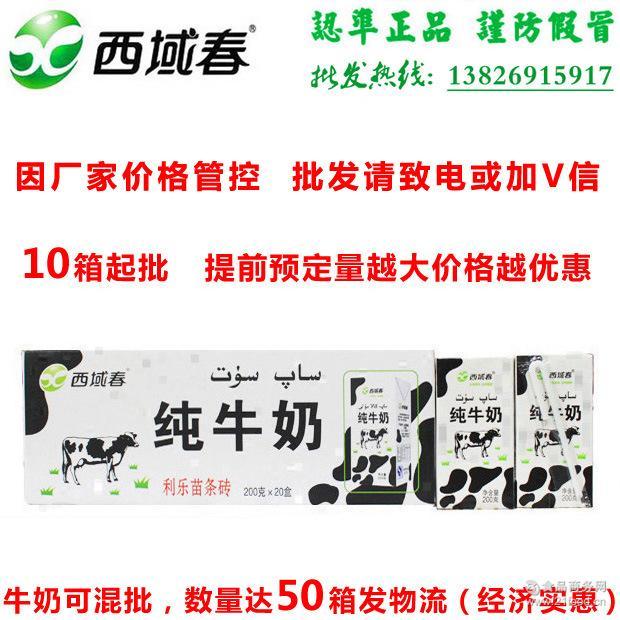 新疆西域春纯牛奶苗条砖盒装20支*200ml 广东东莞批发招商加盟