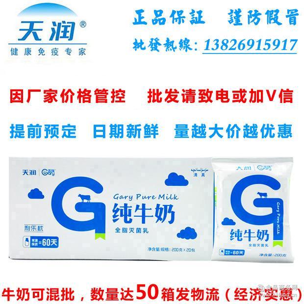 广东东莞批发招商加盟 新疆天润盖瑞纯牛奶利乐枕200ml*20袋装