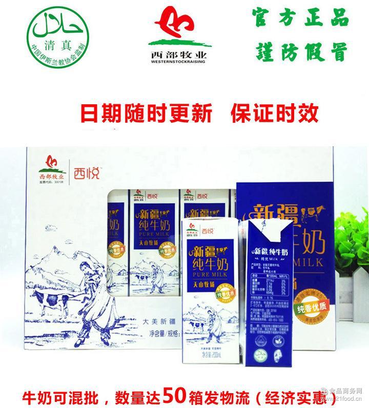 广东东莞批发招商加盟 新疆西部牧业西悦纯牛奶200ml*12支盒装
