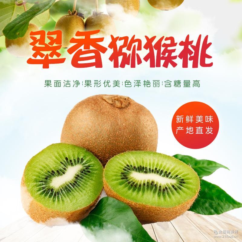 营养丰富 口感甘甜 美味健康 陕西周至翠香猕猴桃