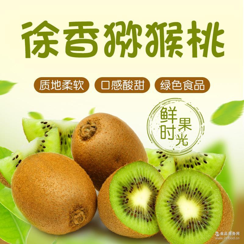 陕西周至徐香猕猴桃 口感酸甜 美味健康 营养丰富