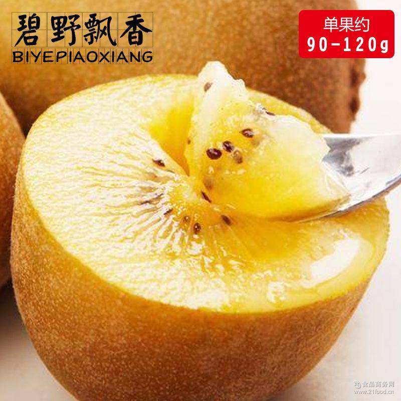 新鲜金艳奇异果 孕妇农家水果 黄心猕猴桃 【碧野飘香】四川特产