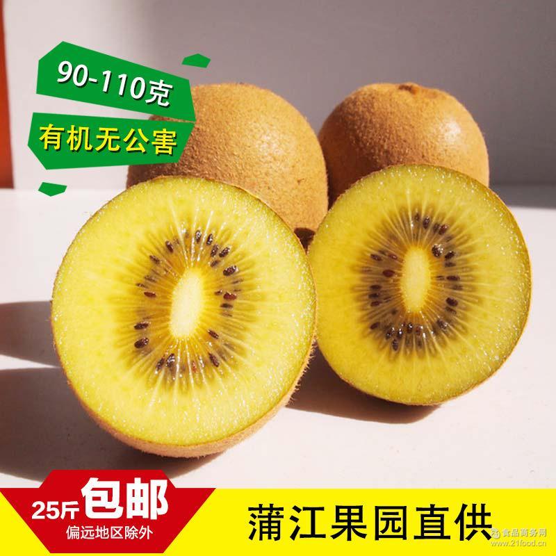 90-110克 小果 果园直供 四川蒲江猕猴桃 黄心猕猴桃