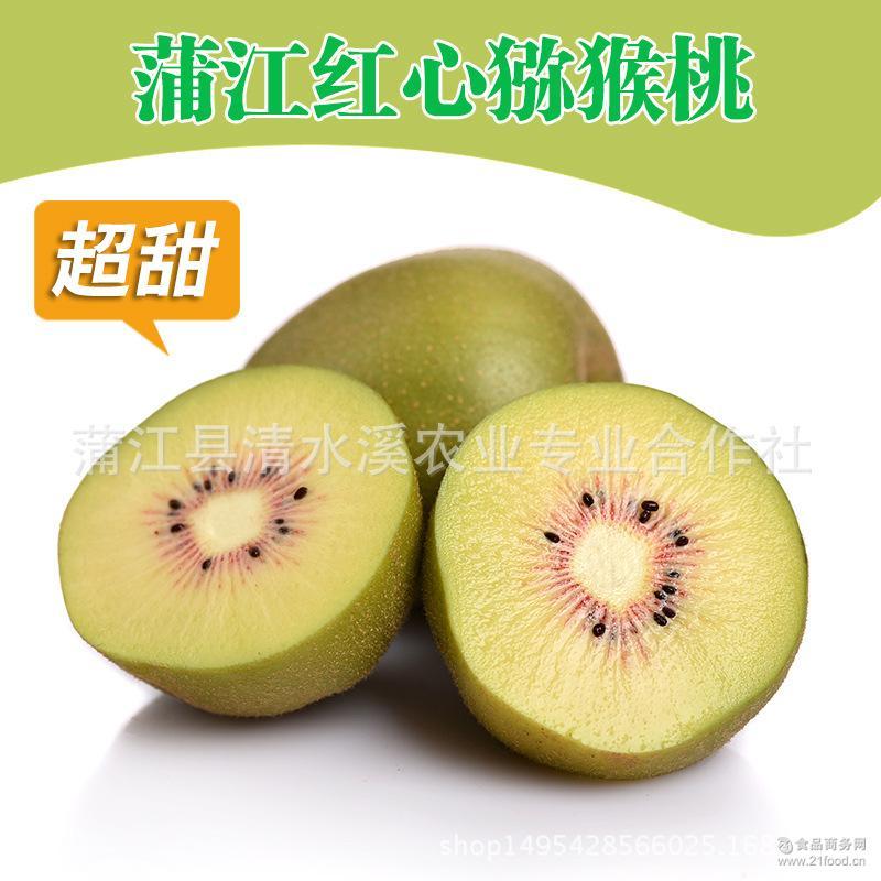 蒲江红心猕猴桃 中果