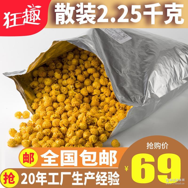 【狂趣旗舰店】散装爆米花2.25kg膨化零食品焦糖原味玉米花批发