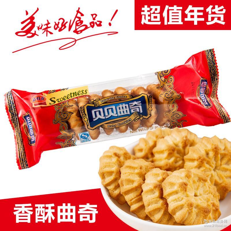 袋装曲奇饼干60g 低糖代餐糕点休闲小零食特价批发 食品厂家加工