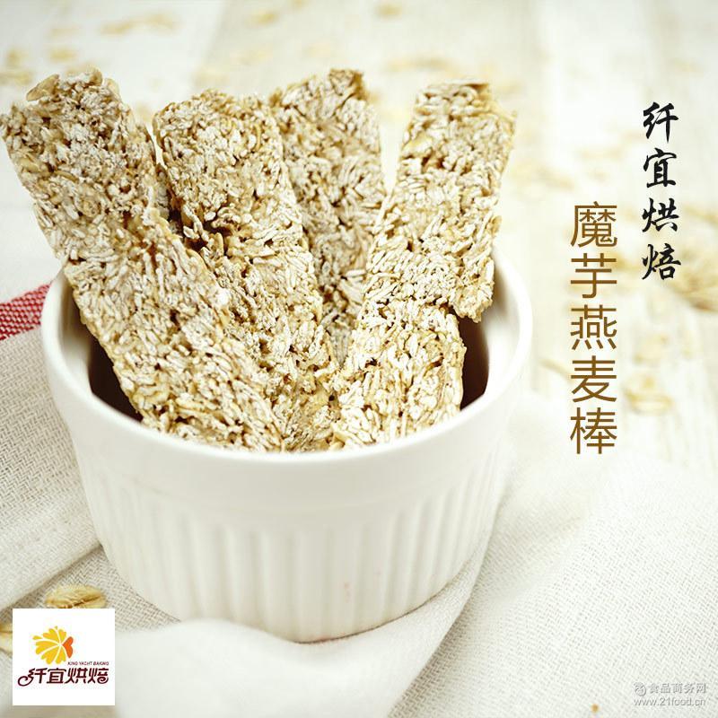 纤宜烘焙无糖无油原味魔芋燕麦棒健身饱腹代餐手工曲奇饼干上海