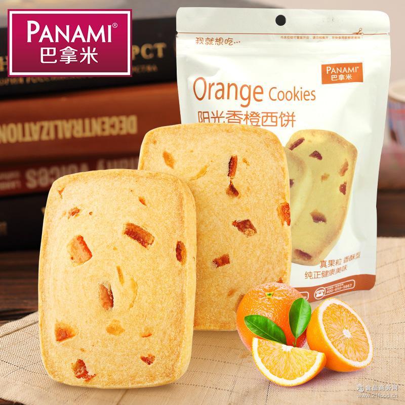 巴拿米手工阳光香橙西饼 曲奇饼干170g休闲零食正品特卖真空包装