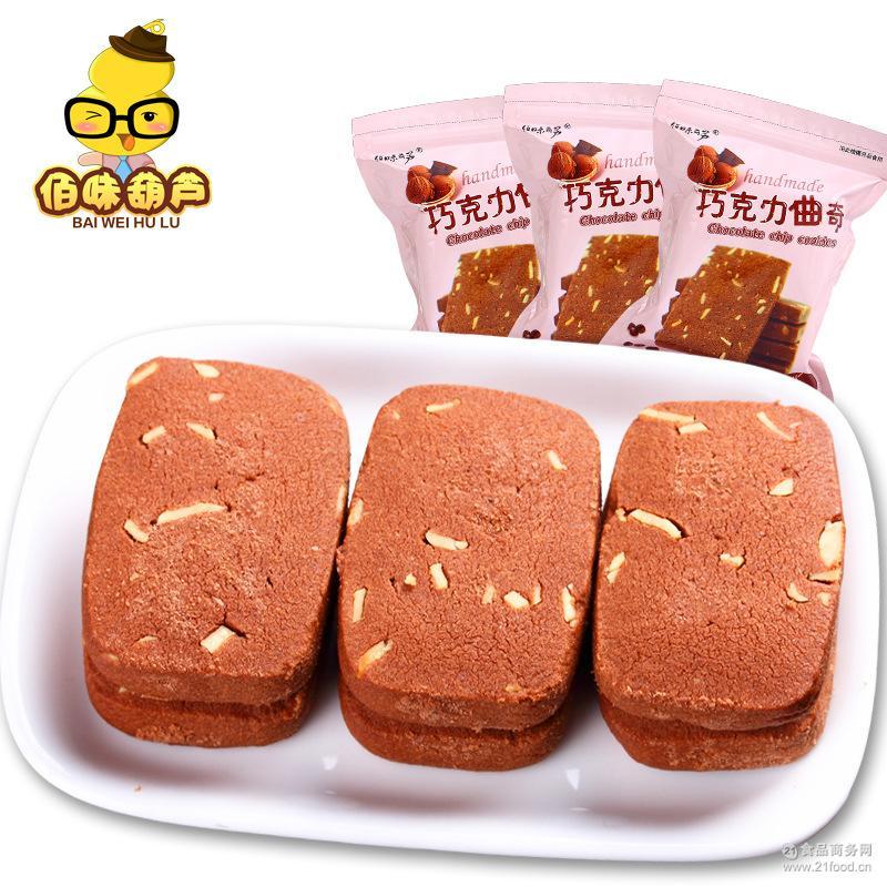 佰味葫芦蔓越莓曲奇饼干200g巧克力零食品手工烘焙曲奇微商代发