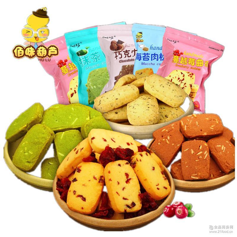 曲奇佰味葫芦蔓越莓200g巧克力零食品抹茶手工烘焙饼干微商代发