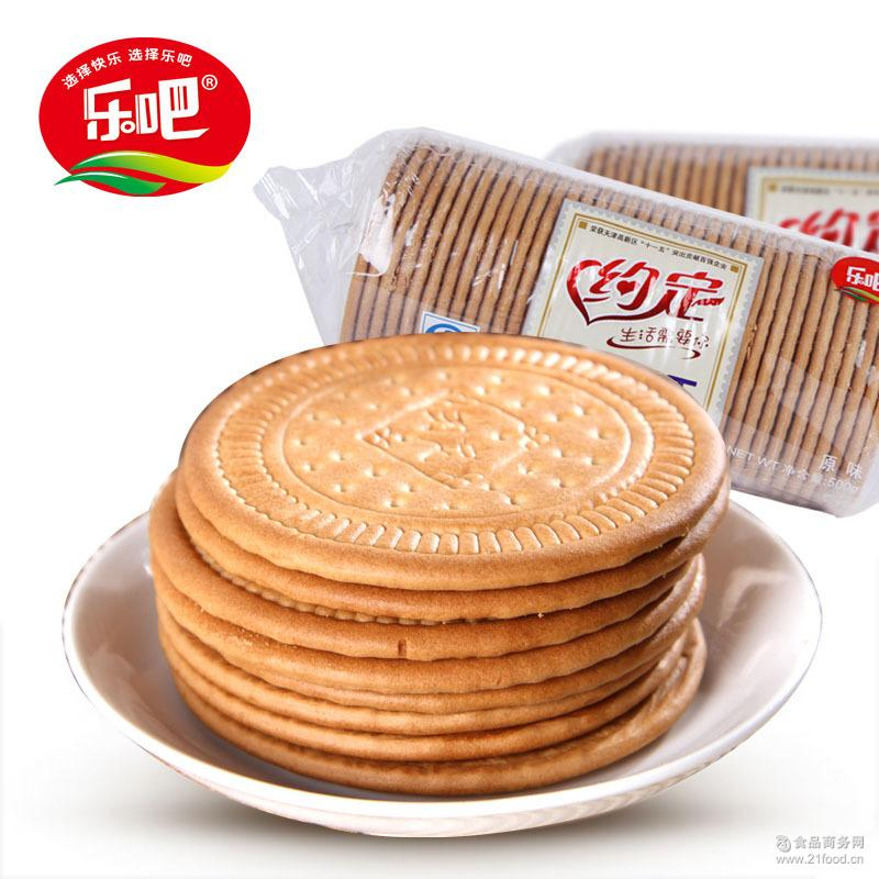 【乐吧饼干】约定早餐饼干韧性 美味糕点心美食品零食小吃500g/袋