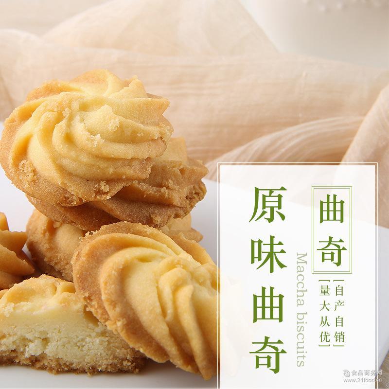 休闲零食曲奇饼干手工烘焙曲奇饼干白熊家蛋糕坊现货 原味曲奇
