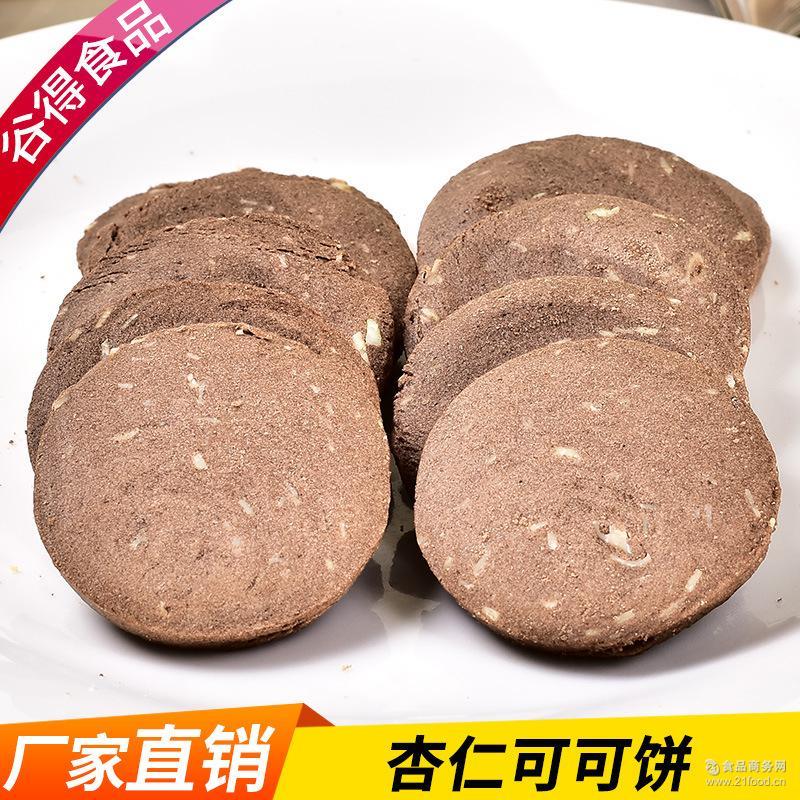 厂家直销 可可杏仁曲奇饼干 批发 口味多样 健康 休闲食品