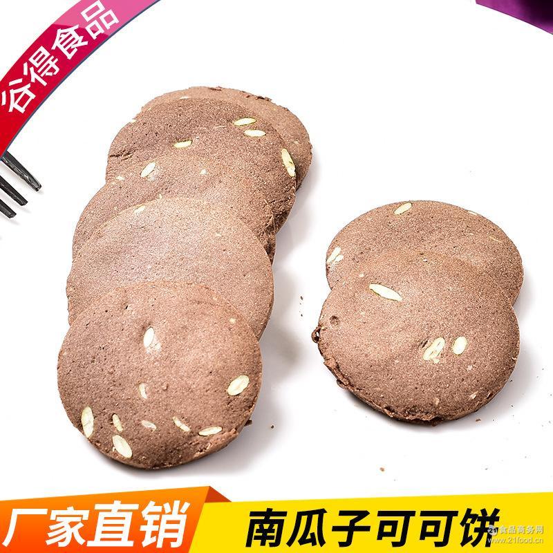 厂家直销 南瓜子可可曲奇饼干 休闲旅行产品 散装称重 开袋即食