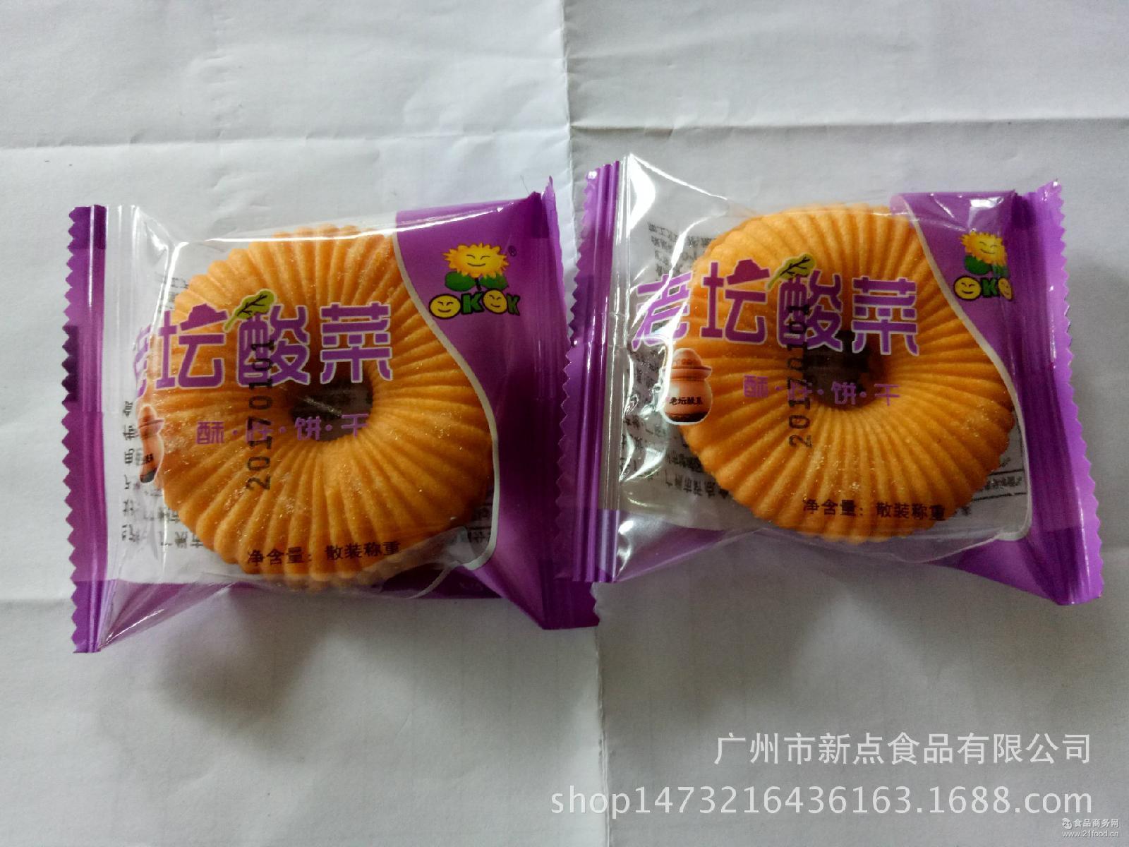 猴菇 老坛酸菜 吧吧脆 蛋黄煎饼 厂家直销4.75kg饼干酥性饼干