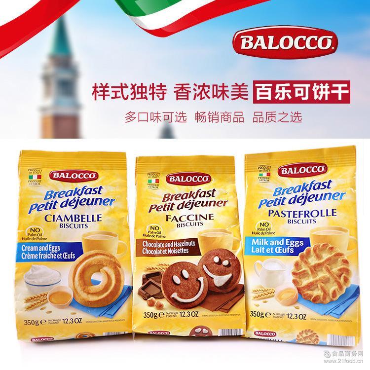 意大利进口百乐可鲜奶油巧克力圈蛋奶华夫传统曲奇笑脸饼干350g