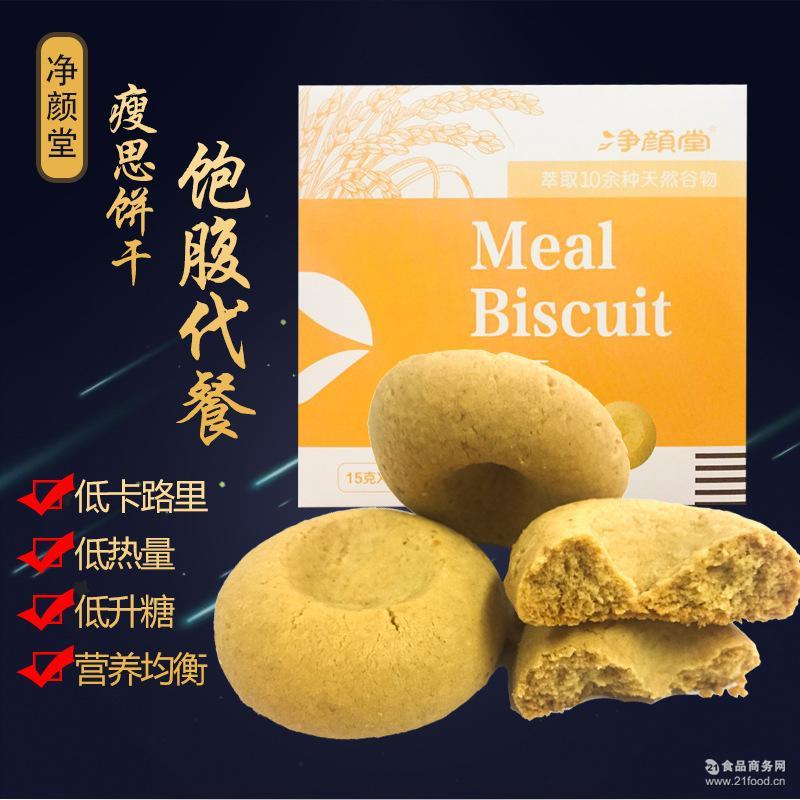 净颜堂代餐饼干纸老虎洗xi脂兽低卡营养代餐