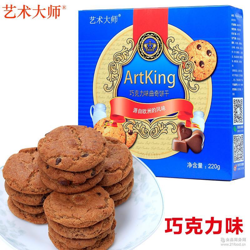 艺术大师芝麻海苔味巧克力味曲奇饼干220g零食小吃早餐代餐年货