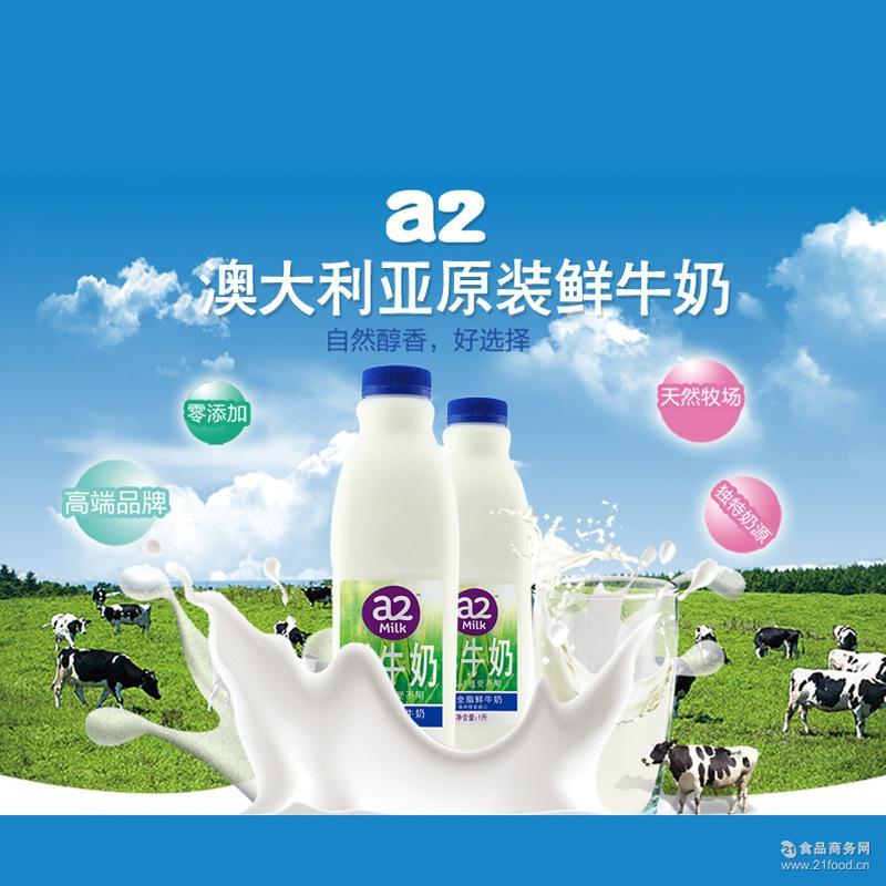 批发澳大利亚进口原装鲜牛奶a2全脂牛奶1L瓶装营养早餐奶