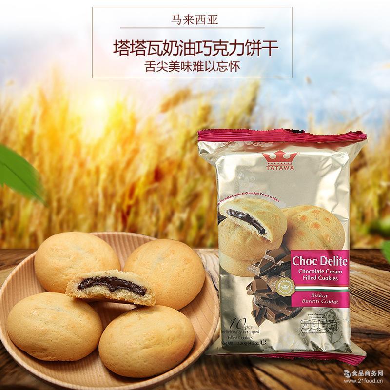 批发马来西亚进口休闲零食塔塔瓦原味巧克力软陷曲奇饼干120g袋装