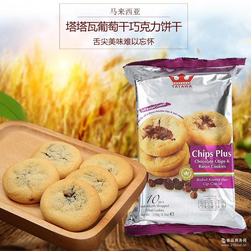 批发马来西亚进口休闲零食塔塔瓦葡萄干代可可脂巧克力曲奇饼干