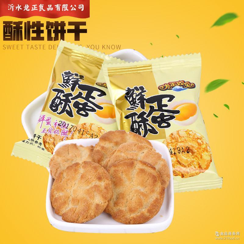 家庭聚会小吃儿童节酥脆小饼干 厂家直销酥性饼干办公室休闲零食