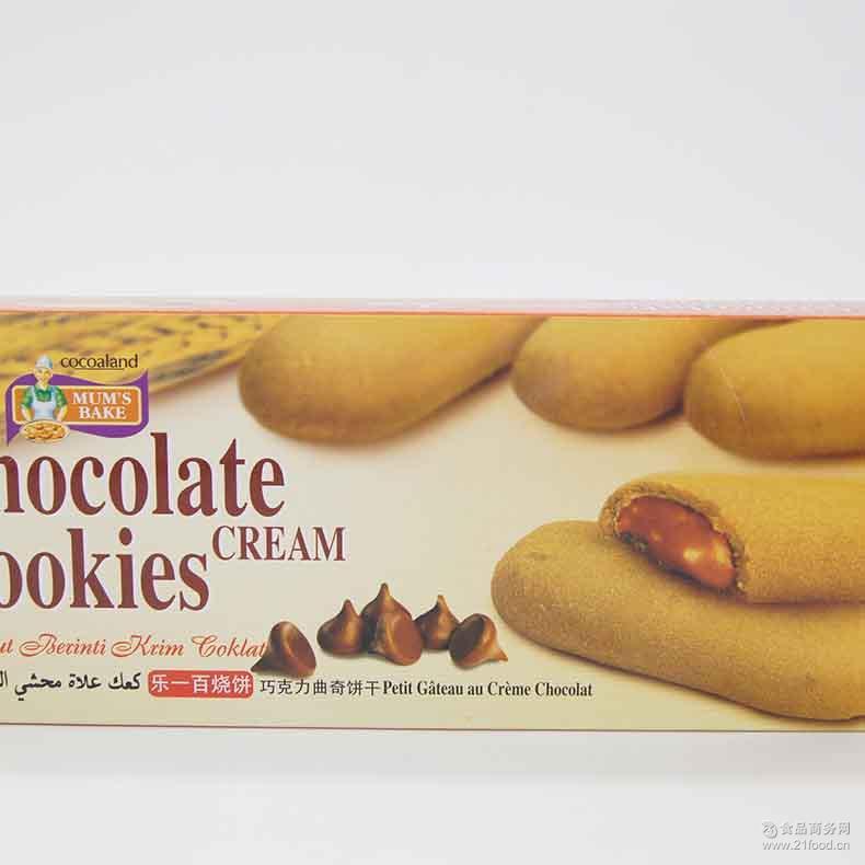 乐一百 巧克力酱曲奇180g 长期供应优质马来西亚cocoaland
