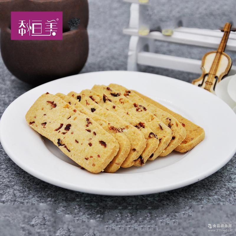 天中恒美 批发 手工蔓越莓曲奇饼干 热卖休闲零食 传统糕点