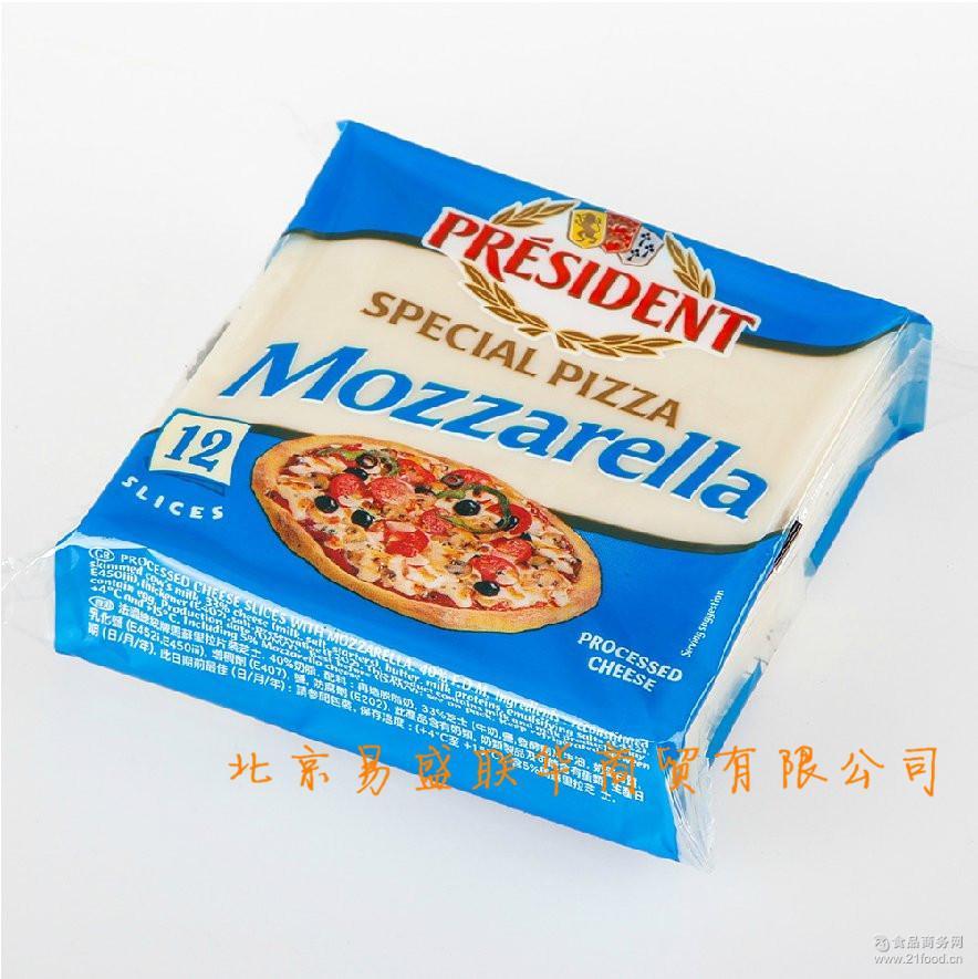 PRESIDENT总统牌 再制干酪切片 批发 法国进口 马苏里拉芝士片