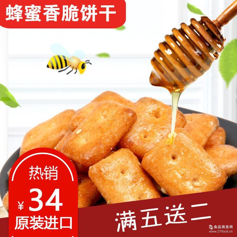 蜂蜜香脆饼干 5袋包邮 【一件代发】韩国进口休闲零食品低价拿样