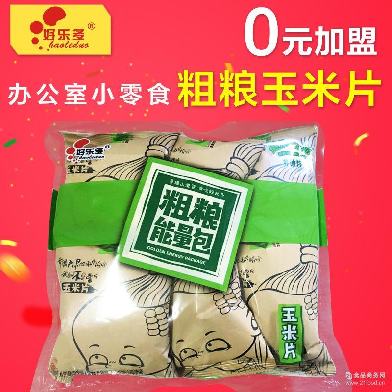35克原味玉米片 好乐多零添加玉米片招商批发 小包装办公室零食