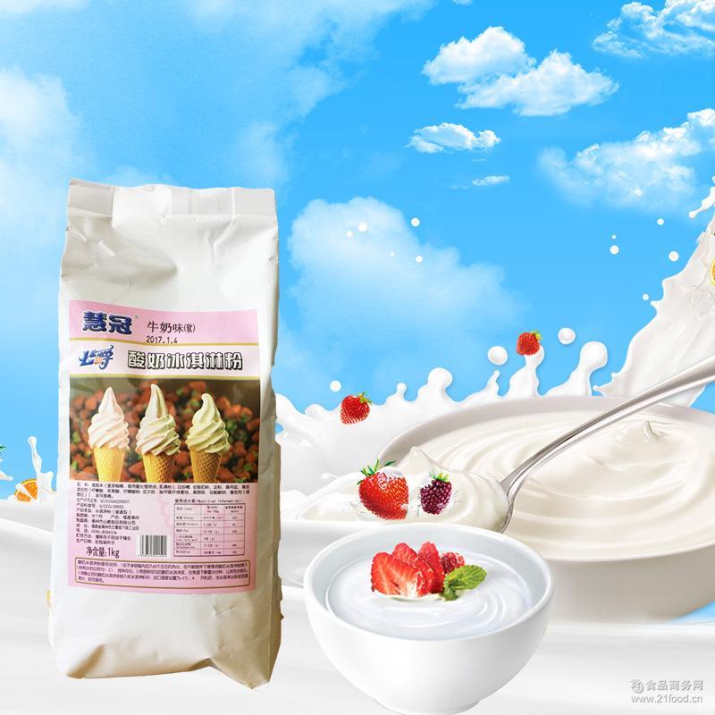 酸奶原味酸奶草莓酸奶抹茶味 公爵酸奶冰淇淋粉甜筒圣代粉