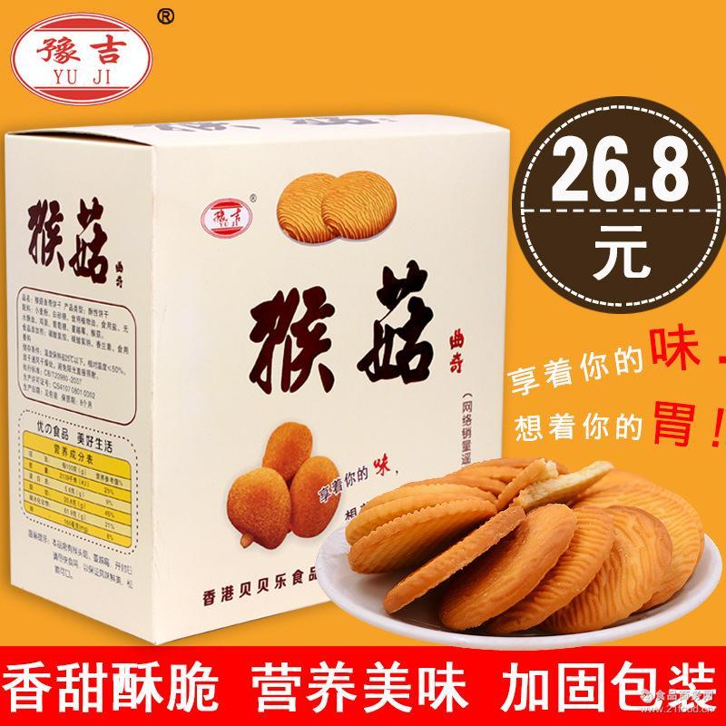 豫吉猴菇酥性饼干720克盒装 休闲食品零食厂家直销一件代发