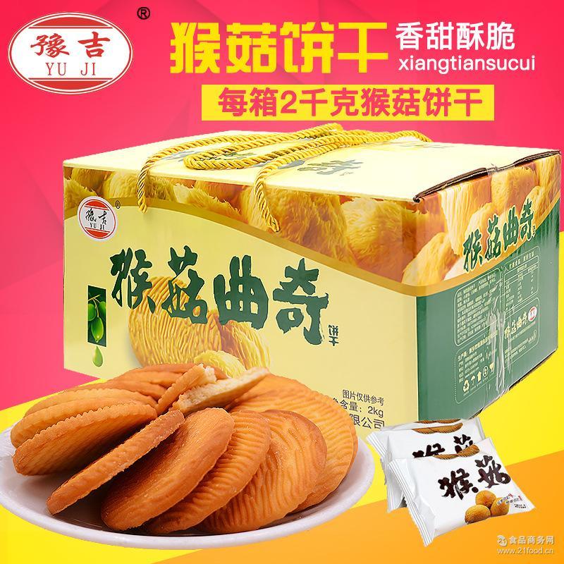 豫吉猴菇酥性饼干整箱2000克精品手提设计 厂家直销