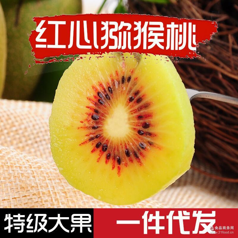 四川蒲江红心猕猴桃奇异果猕猴桃特级大果16-20枚单果120-160克