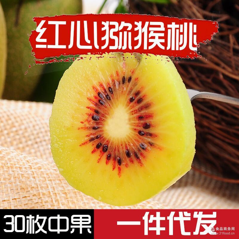 红心猕猴桃红心奇异果猕猴桃新鲜水果四川蒲江红心猕猴桃中果30枚