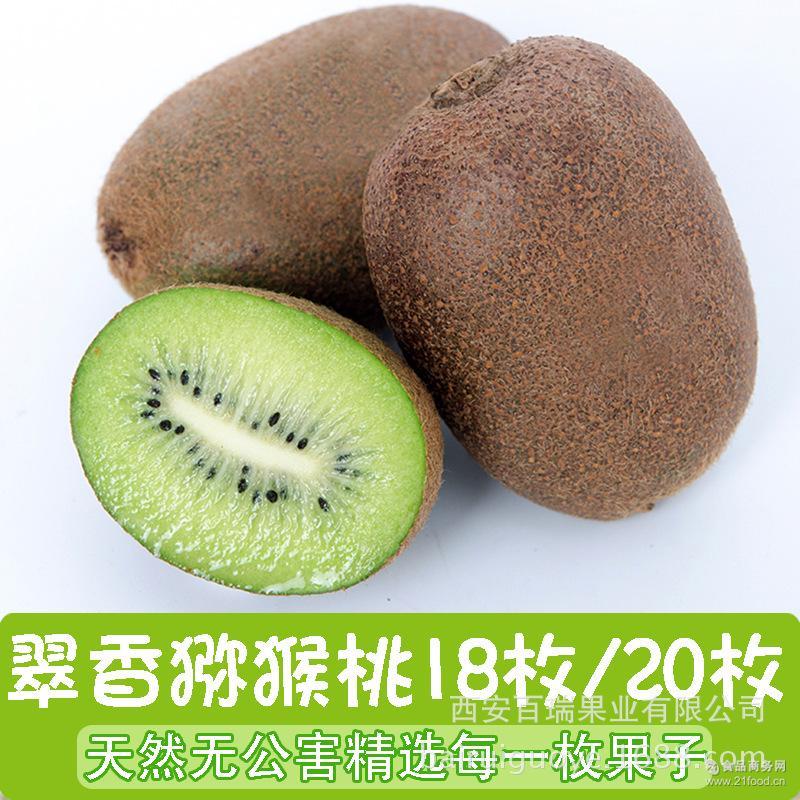翠香猕猴桃纯甜口感微商淘宝一件代发绿心奇异果5盒装18枚/20枚