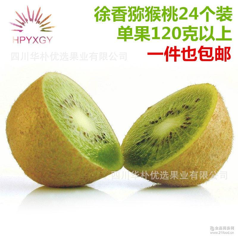 现货苍溪绿心猕猴桃徐香奇异果新鲜水果大果重120克24个6斤装包邮
