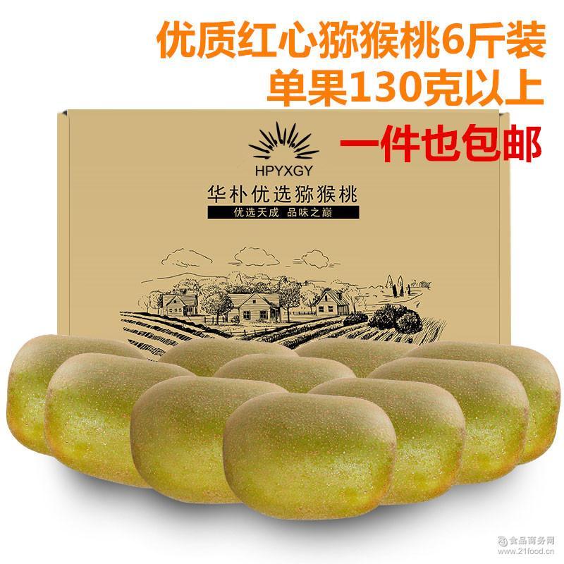 现货苍溪红心猕猴桃新鲜水果红阳奇异果超大果6斤130g包邮一件代
