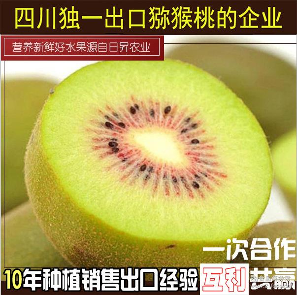 散装猕猴桃 2017年秋季预售无现货出口级优质红心猕猴桃110-120g