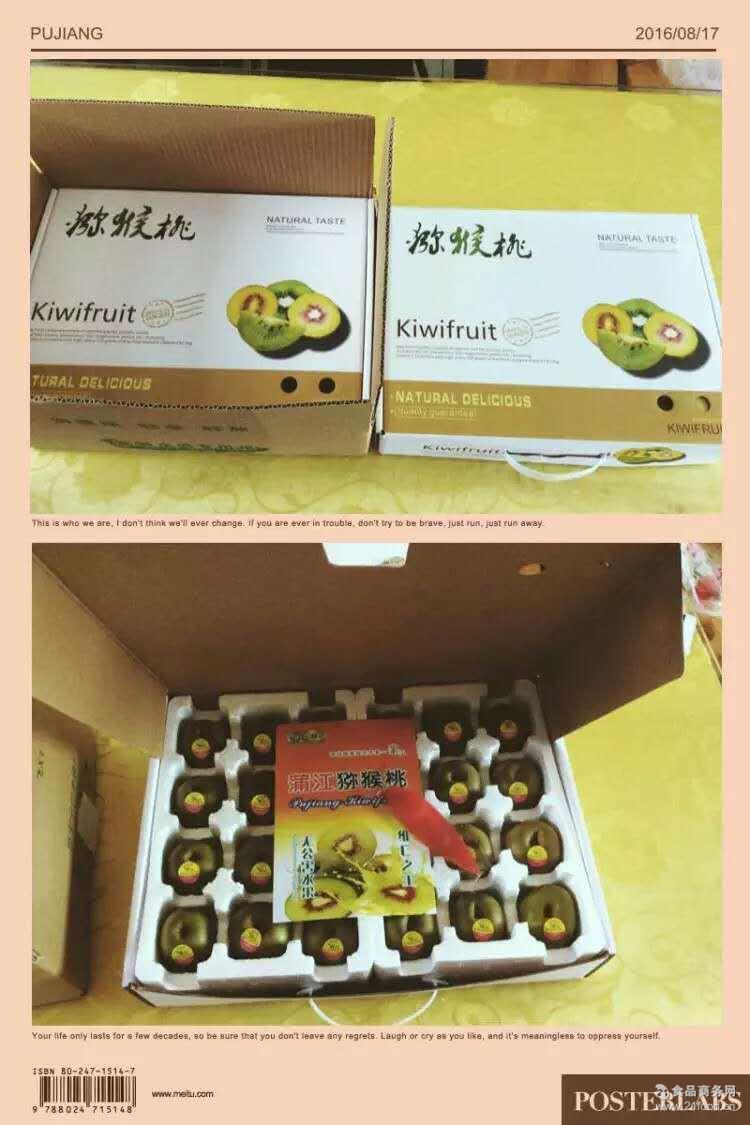现摘直发 精品礼盒蒲江红心猕猴桃 精品特大果20送礼佳品