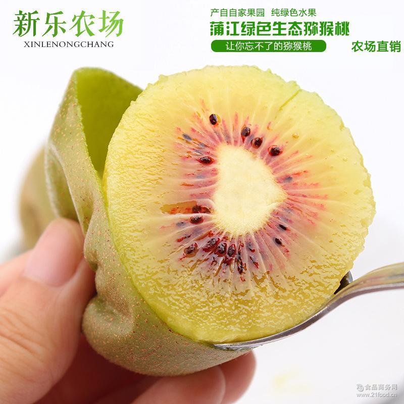 孕妇新鲜水果 特价小果5斤 现摘直发 蒲江红心猕猴桃